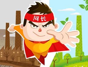 "H5互動小遊戲:今天我來當""河長"""