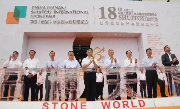 第十八届中国(南安)水头国际石材博览会开幕 千余家企业参展