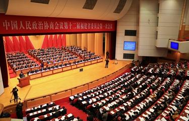 福建省政协十二届一次会议25日开幕