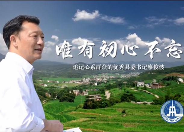 唯有不忘初心 追记心系群众的优秀县委书记廖俊波