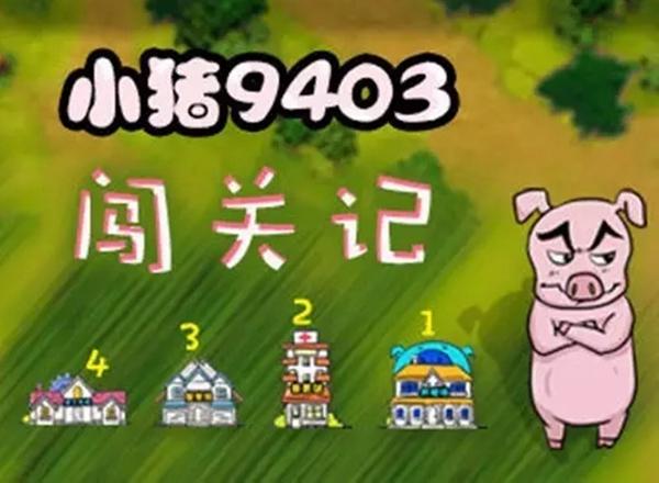 微视频|小猪9403闯关记