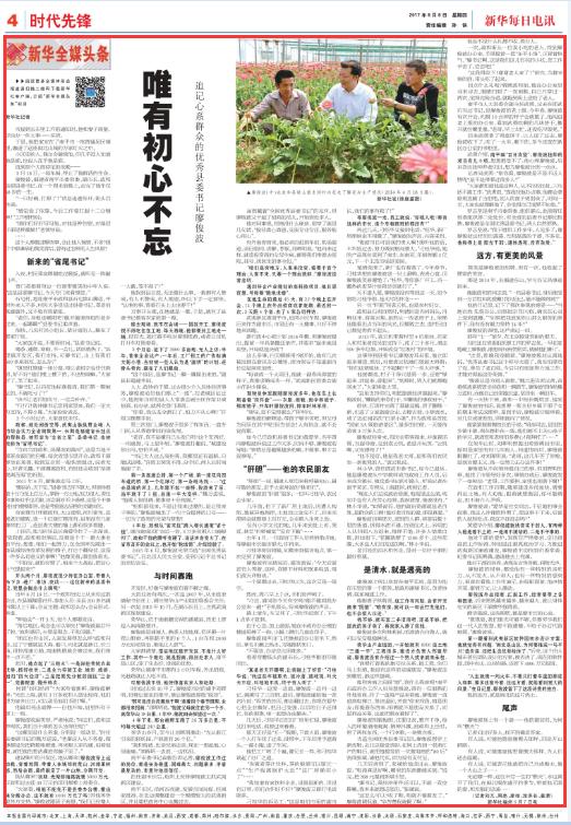 追记心系群众的优秀县委书记廖俊波