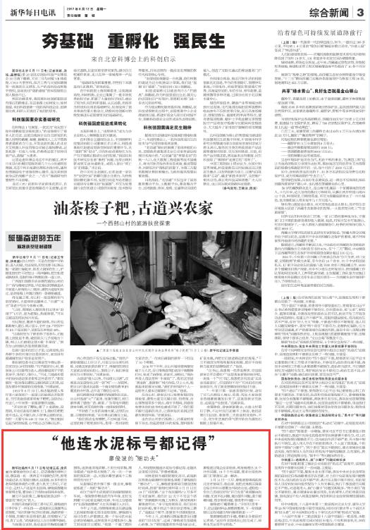 """""""他连水泥标号都记得""""——廖俊波的""""细功夫"""""""