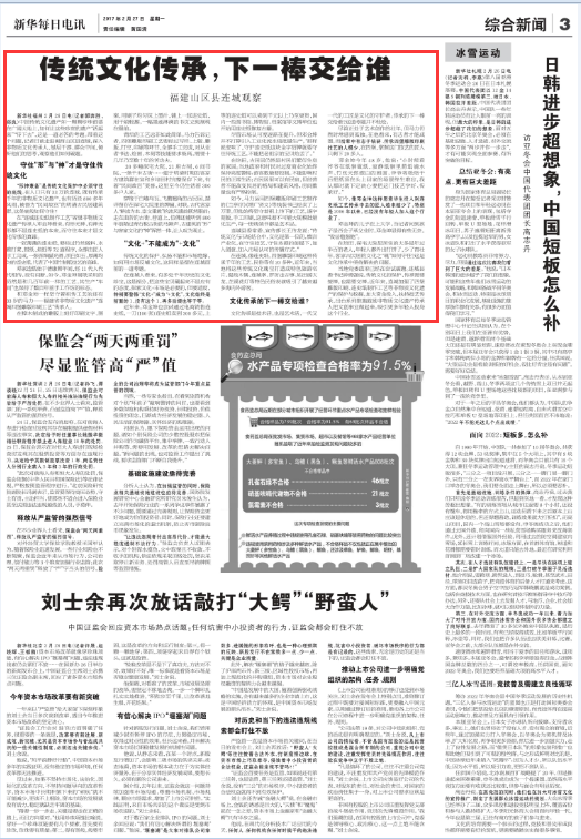福建山区县连城观察
