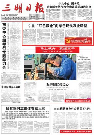 """福建宁化:""""红色粮仓""""向绿色现代农业转型"""