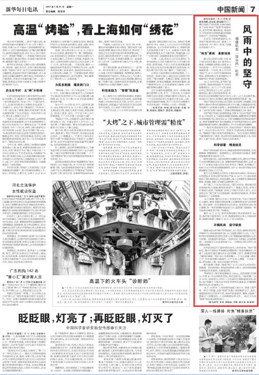 """风雨中的坚守——福建抗击""""双台风""""纪实"""