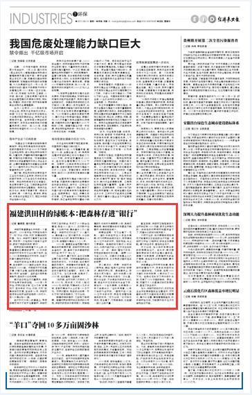 """把森林存进""""银行"""":永安市洪田村的""""绿账本"""""""