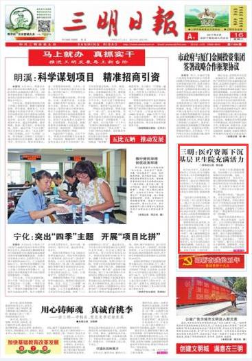 福建三明市:医疗资源下沉 基层卫生院充满活力