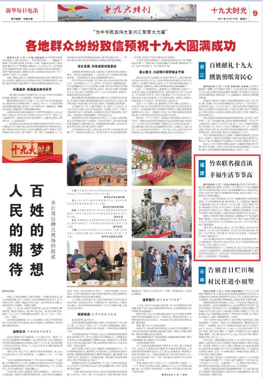 福建竹农联名写信:幸福生活节节高 祖国明天更美好