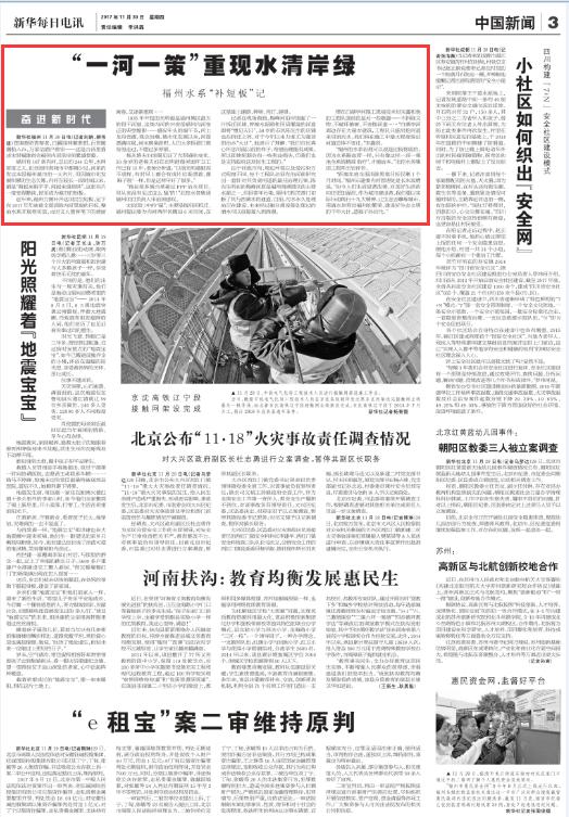 """清水出""""福荣""""——福州水系""""补短板""""记"""