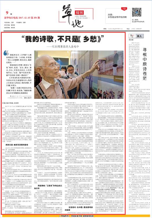 """""""我的诗歌,不只是《乡愁》"""" ———忆台湾著名诗人余光中"""