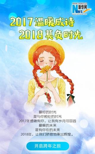 2017温暖如诗 2018莫负时光