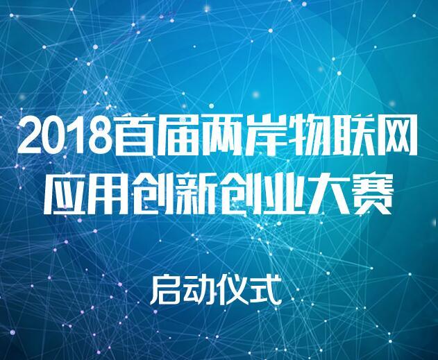 2018首屆兩岸物聯網應用創新創業大賽啟動儀式邀請函