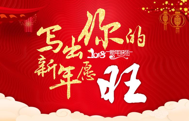 """2018,寫出你的新年願""""旺"""""""