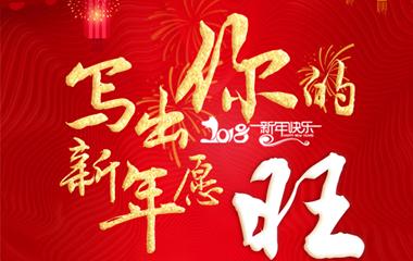 """2018,写出你的新年愿""""旺"""""""