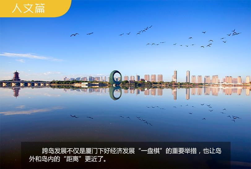 跨岛发展 崛起岛外新城