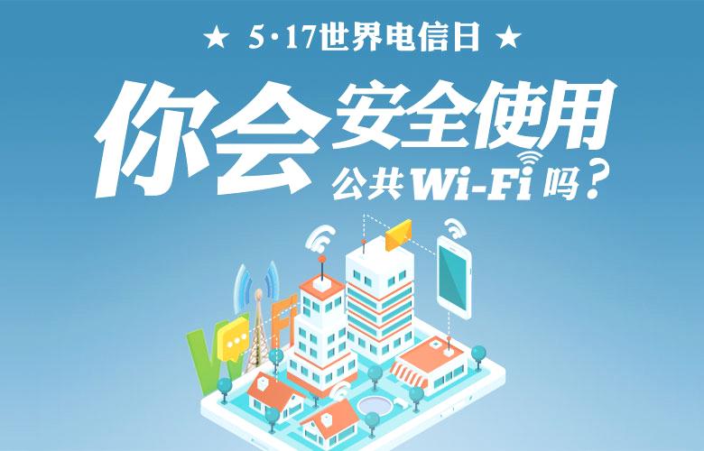 世界电信日丨你会安全使用公共WiFi吗?