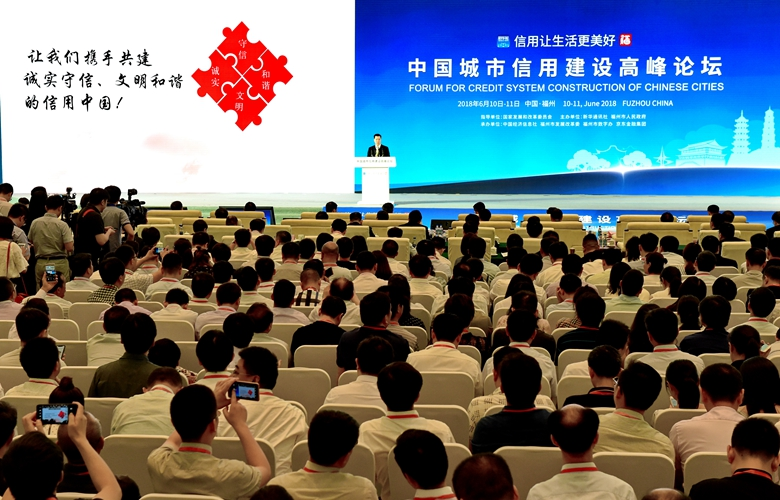 2018年中國城市信用建設高峰論壇在福州舉行