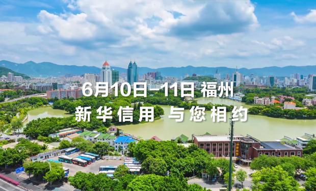 中國城市信用建設高峰論壇6月10日在福州舉行