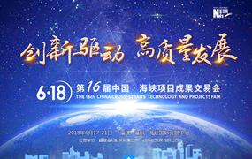第16屆中國·海峽項目成果交易會
