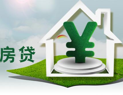 房贷发放前别办消费贷 征信信息有变或影响放款
