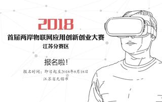 2018首屆兩岸物聯網應用創新創業大賽江蘇分賽區報名啟動啦!