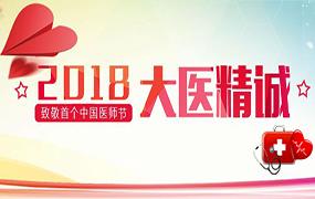 2018中国医师节:大医精诚