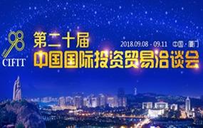 第二十屆中國國際投資貿易洽談會