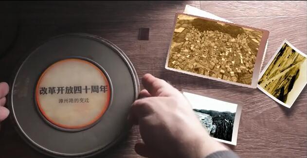改革开放40周年——漳州港的变迁