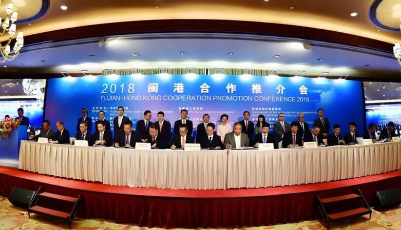闽港合作推介会签约30个项目 港资项目总投资76.2亿美元