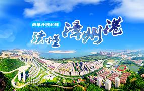 讀懂漳州港