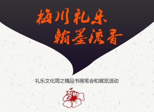 【海报】礼乐文化周之精品书画笔会和展览活动