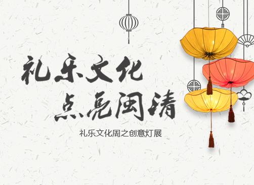 【海报】礼乐文化周之创意灯展