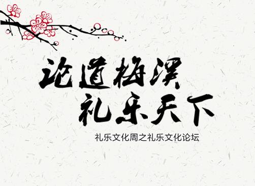 【直播回顾】礼乐文化周之礼乐文化论坛
