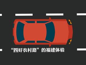 """【漫遊+】""""四好農村路""""的福建體驗"""