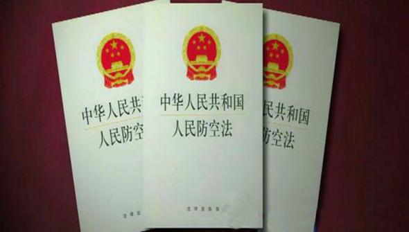 《中華人民共和國人民防空法》