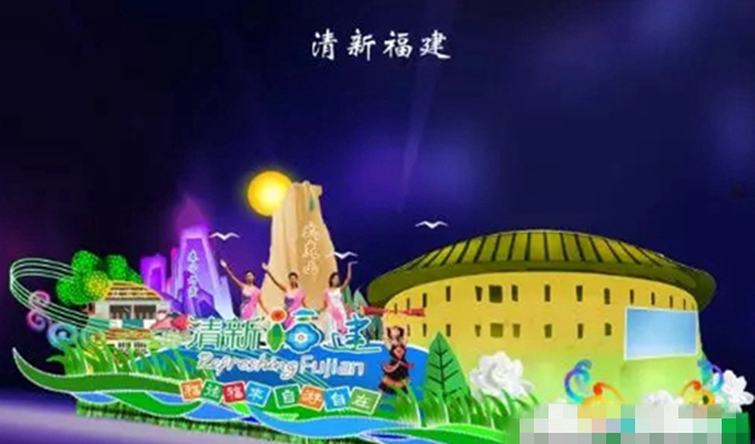 第四屆海絲旅遊節30日開幕
