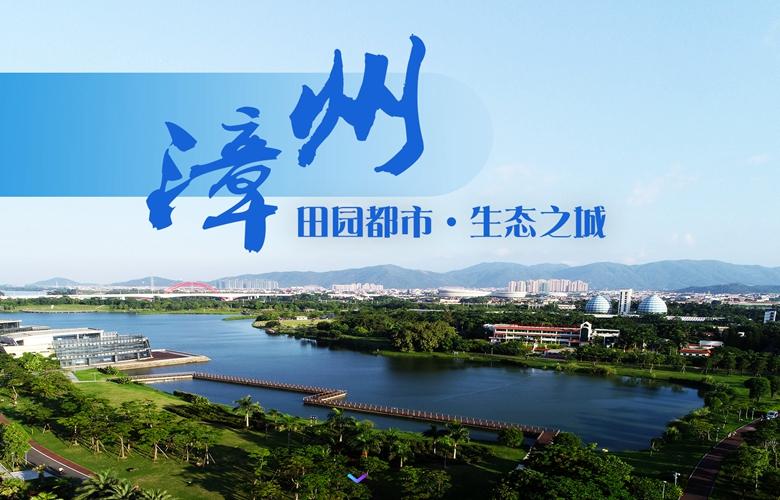 漳州:田园都市·生态之城