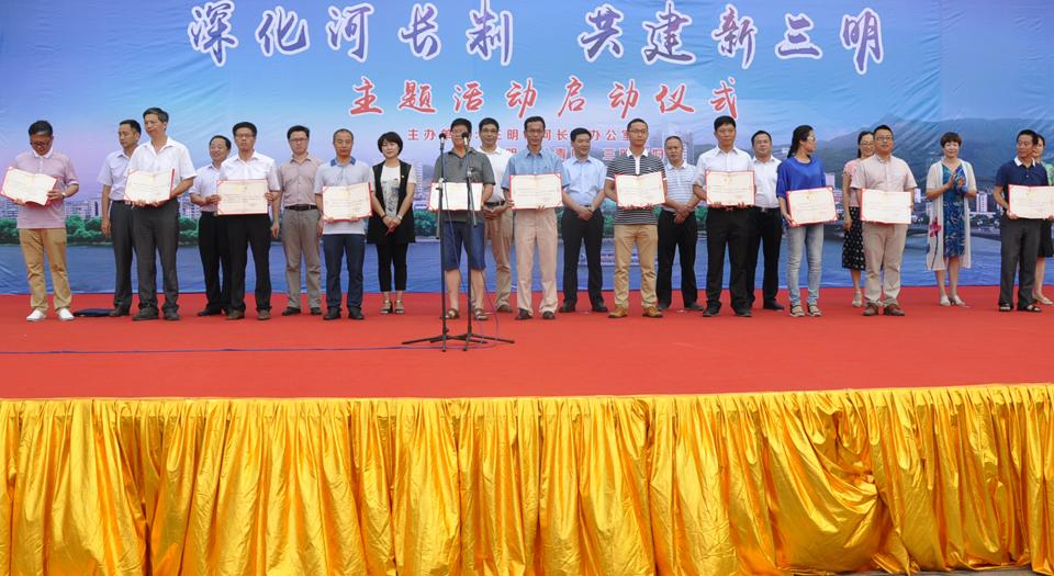 三明市向企业河长代表颁发聘书(资料图)