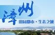 漳州:田園都市 生態之城