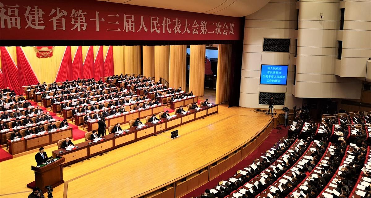 福建省十三屆人大二次會議福州開幕