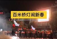 福建泰寧:百米橋燈鬧新春
