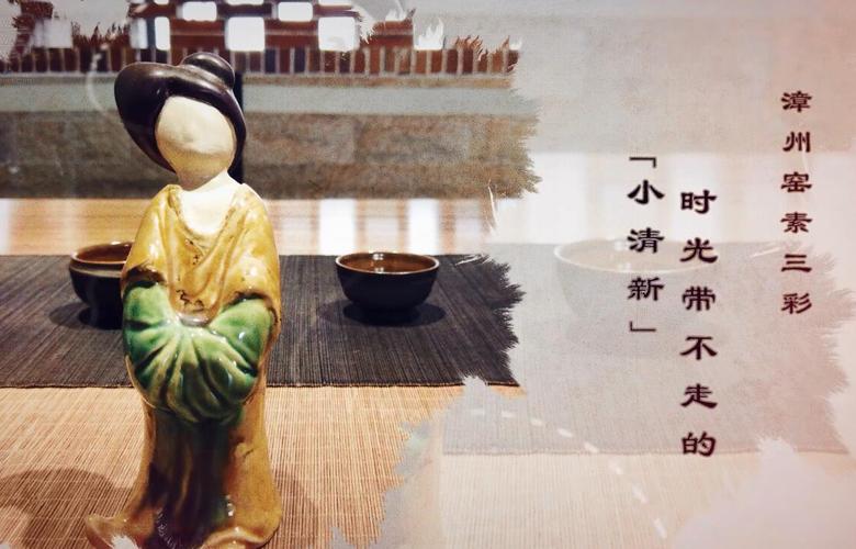 """【視頻】漳州窯素三彩:時光帶不走的""""小清新"""""""