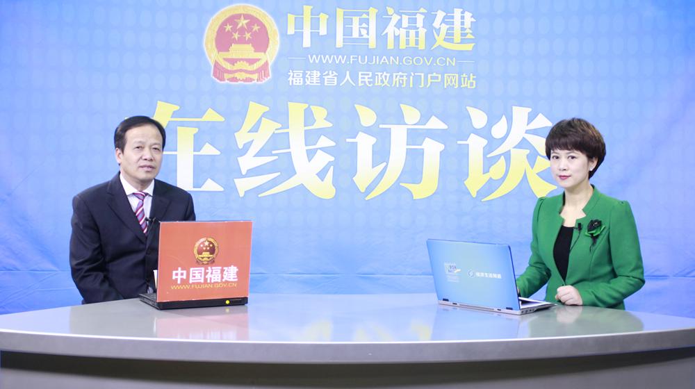福建省衛健委黨組成員、副主任陳厚鑾接受訪談