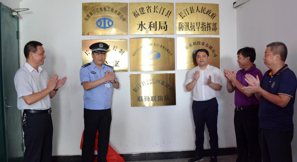 長汀河道治理聯勤聯防隊挂牌現場(資料圖)