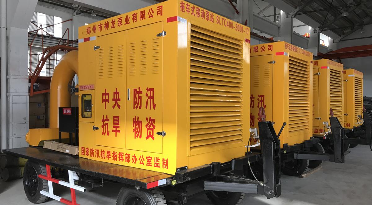 中央防汛抗旱物資拖車式移動泵站(資料圖)