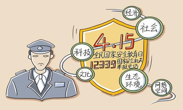 """福建省人防辦""""4·15全民國家安全教育日""""普法宣傳教育"""