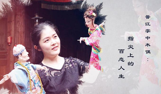 晉江掌中木偶:指尖上的百態人生