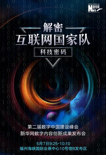 """解密""""互聯網國家隊""""的科技密碼"""