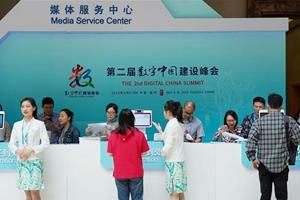 第二屆數字中國建設峰會即將舉行